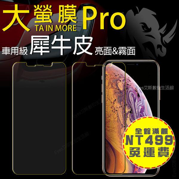 買一送三【大螢膜】犀牛皮 OPPO A3 AX5 R11s A75 s AX7 Pro R17 Pro 螢幕貼 保護貼