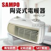 【marsfun火星樂】SAMPO 聲寶 可定時 陶瓷式電暖器 電暖爐 HX-FG12P 防火材質 台灣製造 3小時定時功能