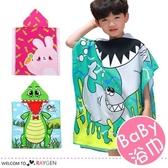 兒童卡通鯊魚印花連帽浴巾 沙灘巾 披風