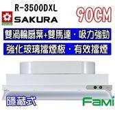 【fami】櫻花除油煙機 隱藏式除油煙機 R 3500 DXL (90CM) 隱藏式除油煙機
