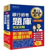 (二手書)銀行招考題庫 - 完全攻略(CE1022)