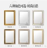 歐式浴室鏡子衛生間鏡壁掛防水衛浴鏡化妝鏡帶框梳妝鏡穿衣鏡簡約【50*70厘米】