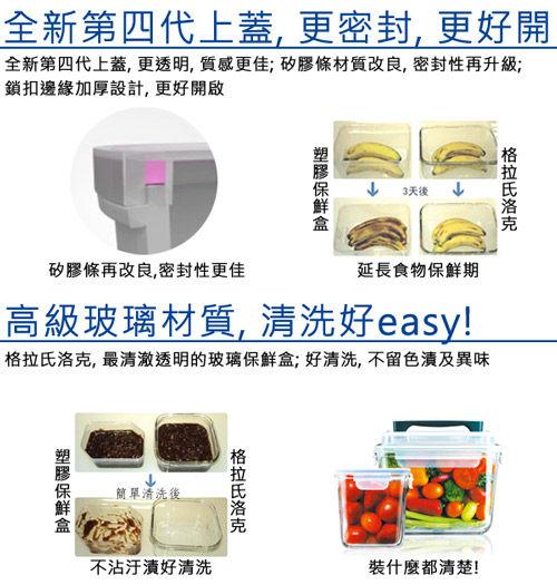 Glass Lock強化玻璃保鮮盒1200ml正方型密封盒RP534便當盒副食品保存盒-大廚師百貨