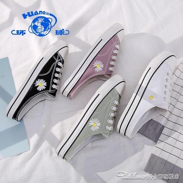 (免運)夏季新款百搭小雛菊帆布鞋女學生半拖外穿小白鞋子爆款