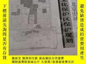 二手書博民逛書店罕見北京舊城二十五片歷史文化保護區保護規劃22727 北京市規劃