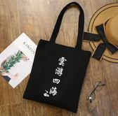 文藝彩色帆布包女單肩包簡約字母購物袋定制布袋包女環保袋帆布袋