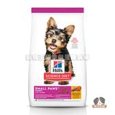 【寵物王國】希爾思-小型及迷你幼犬(雞肉大麥與糙米特調食譜)-1.5kg