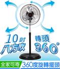 【免運費+超取只限一台 台灣製造】G.MUST 10吋 新型360度擺頭桌立扇(GM-1036)桌扇 電風扇 涼風扇