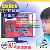 【Ezstick抗藍光】20吋 外掛式 高清霧面 抗藍光護眼螢幕保護鏡 保護罩 尺吋 : 470*305mm