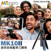 【補貨中10911】MK10 II 藍牙 自拍棒 迷你腳架組 MEFOTO 美孚 自拍桿 棒 三腳架 手機桿 自拍神器