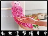 【雪尼爾擦手巾】超細纖維雪尼爾長毛粒子動物造型擦手巾/清潔毛巾