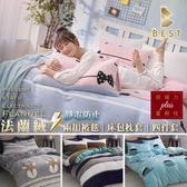 專櫃級法蘭絨床包組 雙人5x6.2尺 兩用毯被套 極致素色 法萊絨 多款任選 BEST寢飾 F1
