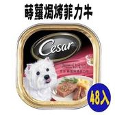 Cesar 西莎餐盒 蒔蘿焗烤菲力牛口味 100g X 48入