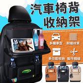 【BC042】汽車椅背收納袋 汽車後座餐檯架 可放平板 車用儲物袋椅背置物袋汽車椅背掛袋