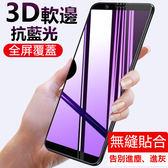 抗藍光滿版 OPPO R11s Plus 鋼化膜 玻璃貼 保護膜 3D軟邊 螢幕保護貼 9H防爆 不碎邊 紫光膜