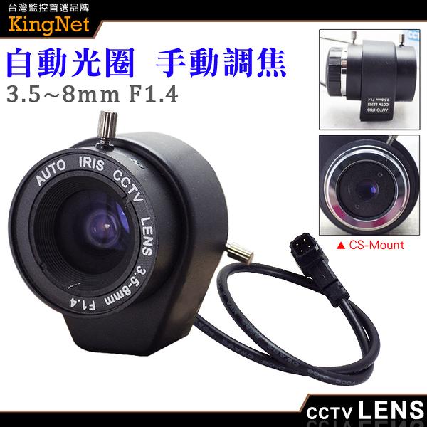 監視器周邊 KINGNET CS Mount 3.5~8mm 自動光圈 手動變焦 槍機鏡頭 純金屬監控攝像機鏡 變焦