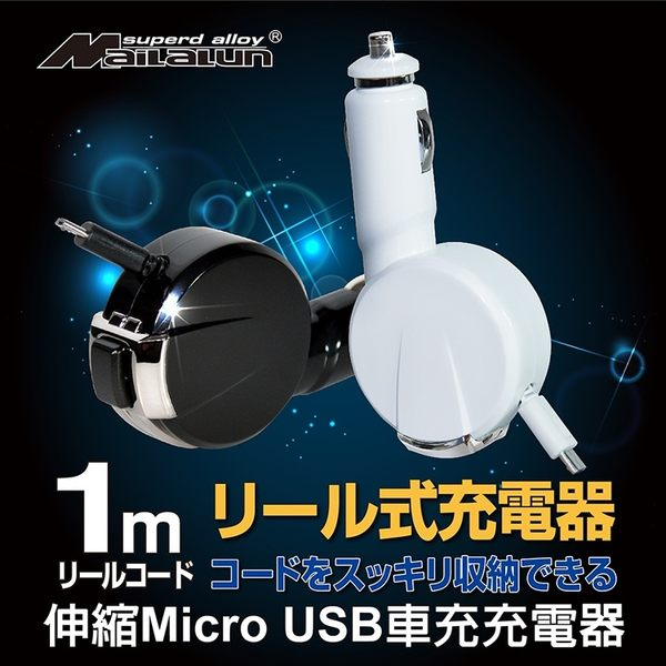 【MAILALUN】伸縮Micro USB(1.2A)車充充電器 車用充電器*黑白二色可選【DouMyGo汽車百貨】