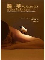 二手書博民逛書店 《睡,美人:超省錢の美容覺保健沙龍》 R2Y ISBN:9862481625