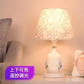 檯燈 歐式陶瓷臺燈現代簡約臥室床頭燈喂奶客廳書房個性創意浪漫調光燈1 快速出貨