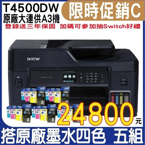 【搭原廠墨水四色5組 保固三年】Brother MFC-T4500DW A3原廠傳真無線大連供印表機