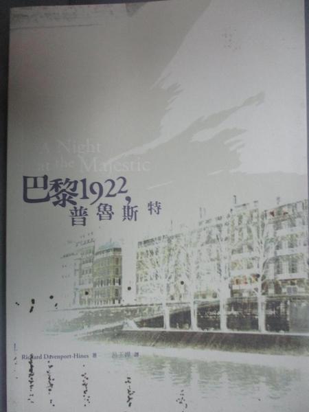 【書寶二手書T3/翻譯小說_KLD】巴黎1922,普魯斯特_Richard Davenport-Hines