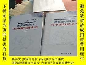 二手書博民逛書店罕見世貿組織規則與中國戰略全書讀,上中下全套√Y259575 杜