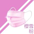 櫻雪粉口罩 台灣製造 翔榮口罩 雙鋼印 ...