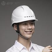 安全帽 海華透氣安全帽A3電力安全帽國標 工地施工建筑工程安全頭盔印字 米家