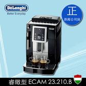 【ECAM 23.210.B 睿緻型】Delonghi迪朗奇全自動義式咖啡機達人最推薦 原廠公司貨【禾器家居】DEi08