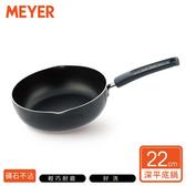 MEYER美亞-SKYLINE輕量耐刮不沾小炒鍋22CM(輕巧耐磨)