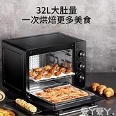 烤箱家用烘焙迷你小型電烤箱多功能全自動蛋糕32升大容量LX220V 愛丫 免運