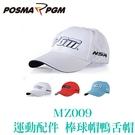 POSMA PGM 棒球帽 鴨舌帽 網布 透氣 吸濕 排汗 防曬 3色 MZ009