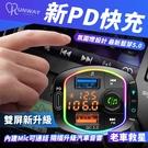 雙屏 PD QC3.0 快充 車載 充電器 藍芽5.0 車充 FM播放器 汽車播放器 音樂 通話 氛圍燈 汽車MP3