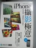 【書寶二手書T1/攝影_YFM】iPhone攝影極意:特效軟體X濾鏡配件完全解析!_大谷和利