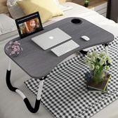 筆記本電腦桌床上可折疊懶人小桌子做桌寢室用學生宿舍神器書桌桌子床上宿