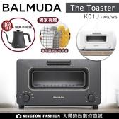 組合優惠組 BALMUDA K01J 麵包機( 贈隔熱手套)+K02D手沖壺 【24H快速出貨】 日本百慕達 公司貨