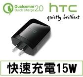 奇膜包膜 HTC QC2.0 快充 TC P1000-US 原廠 充電器 15W 旅充頭 A9 M9 X9 10