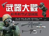 (二手書)武器大觀:經典輕型武器圖鑑