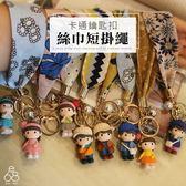 鑰匙扣 絲巾 人偶吊飾 鑰匙圈 卡通 配件 絲綢 緞帶 珍珠飾品 小孩 禮物 精美 扣環 鑰匙夾 蝴蝶