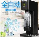 氣泡水機蘇打水機家用自製汽水飲料碳酸氣泡機奶茶店商用最低價 【全館免運】