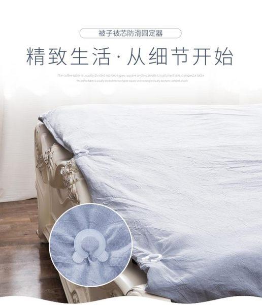 床?防滑固定器 被子固定器被角床單固定器安全固定被子被罩神器無針防滑防跑被  綠光森林