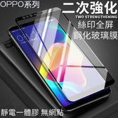 全膠絲印2.5D OPPO R15 R15PRO 手機鋼化膜 電鍍 全覆蓋 鋼化膜 保護貼 防指紋 防爆 螢幕保護貼
