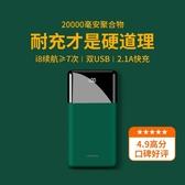行動電源 20000毫行動電源 充電 超薄大容量 小巧便攜 適用於蘋果oppo華為vivo小米