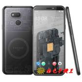 @南屯手機王@HTC EXODUS 1s比特幣區塊鏈手機 【宅配免運費】