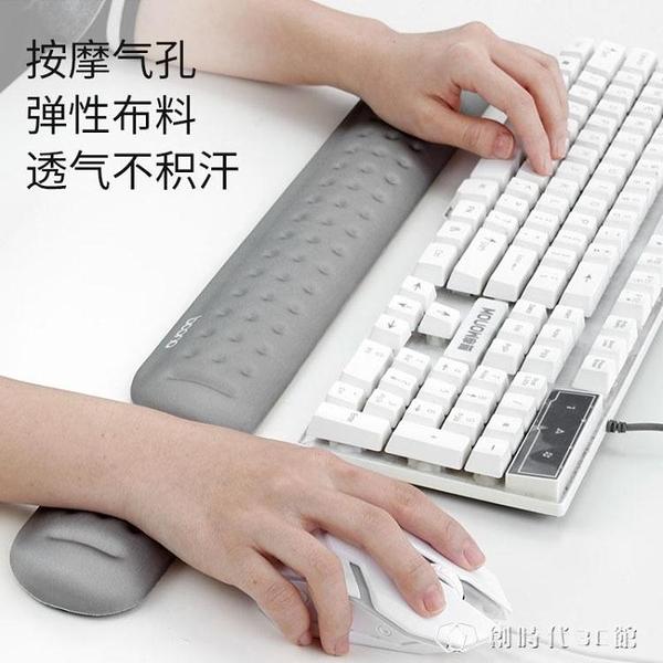 鍵盤手托 記憶棉機械鍵盤托電腦滑鼠護手掌托腕托手托滑鼠墊 【全館免運】