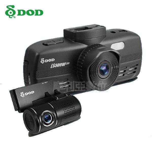 DOD LS500W LITE【送32G】 前後雙鏡行車記錄器