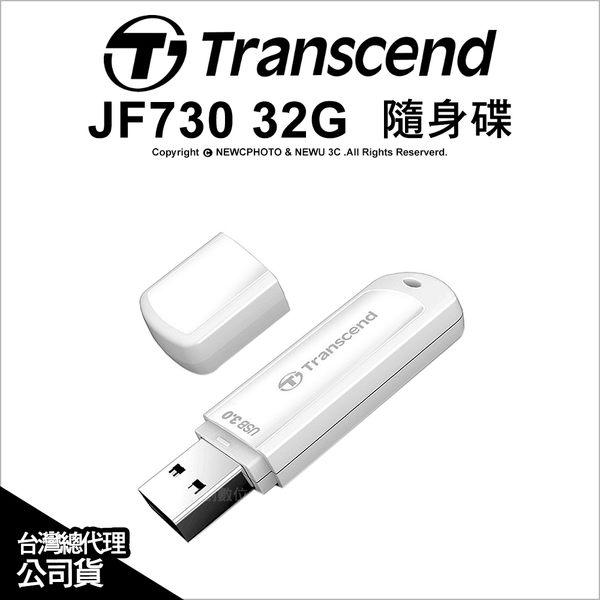 Transcend 創見 JetFlash 730 JF730 32GB 32G 高速 隨身碟 USB3.0 ★可刷卡★ 薪創數位