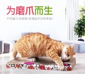 雙12狂歡購 貓抓板磨爪器貓爪板瓦楞紙貓抓墊貓咪玩具磨抓板貓窩貓咪用品