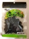 3包免運商品-漬然本味薄荷金桔75g/3包【合迷雅好物超級商城】