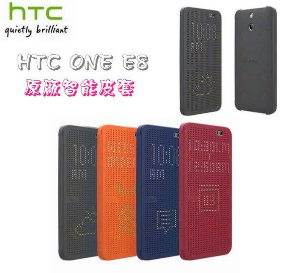 葳爾洋行Wear HC M110 HTC One E8 Dot View 原廠炫彩顯示保護套、智能保護套【htc原廠盒裝公司貨】